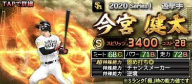 【プロスピA】今宮健太 2020シリーズ1の評価