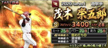 【プロスピA】茂木栄五郎 2020シリーズ1の評価