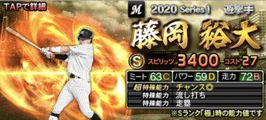 【プロスピA】藤岡裕大 2020シリーズ1の評価