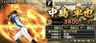 【プロスピA】中島卓也 2020シリーズ1の評価