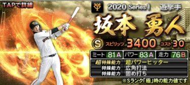 【プロスピA】坂本勇人 2020シリーズ1の評価