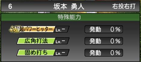プロスピA坂本勇人2020シリーズ1特殊能力評価