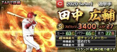【プロスピA】田中広輔 2020シリーズ1の評価