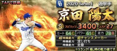 【プロスピA】京田陽太 2020シリーズ1の評価