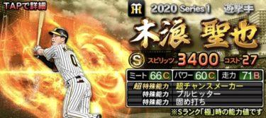 【プロスピA】木浪聖也 2020シリーズ1の評価