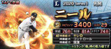 【プロスピA】ニール 2020シリーズ1の評価
