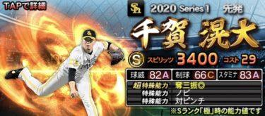 【プロスピA】千賀滉大 2020シリーズ1の評価