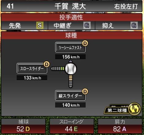 プロスピA千賀滉大2020シリーズ1の第2球種