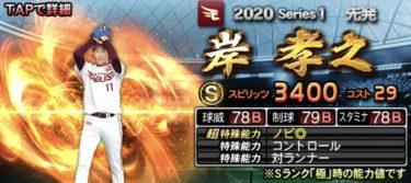 【プロスピA】岸孝之 2020シリーズ1の評価