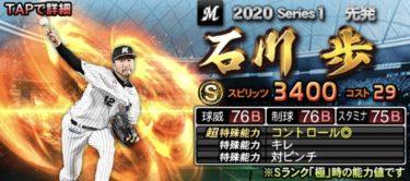 【プロスピA】石川歩 2020シリーズ1の評価