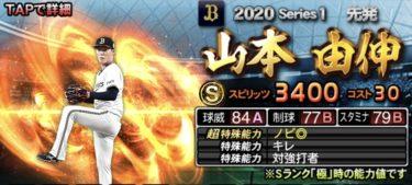 【プロスピA】山本由伸 2020シリーズ1の評価