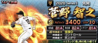 【プロスピA】菅野智之 2020シリーズ1の評価