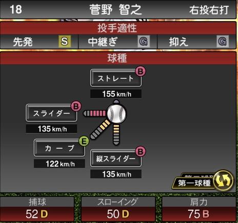 プロスピA菅野智之2020シリーズ1の第1球種