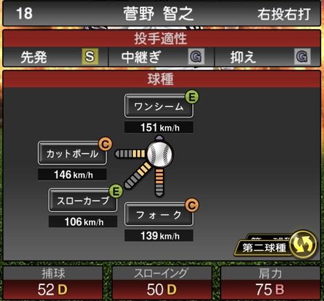 プロスピA菅野智之2020シリーズ1の第2球種