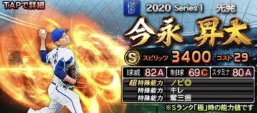 【プロスピA】今永昇太 2020シリーズ1の評価