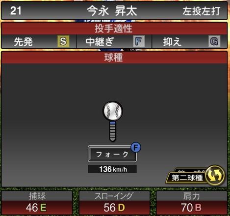 プロスピA今永昇太2020シリーズ1の第2球種