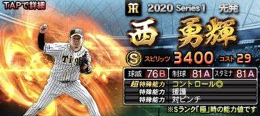 【プロスピA】西勇輝 2020シリーズ1の評価