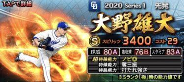 【プロスピA】大野雄大 2020シリーズ1の評価