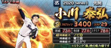 【プロスピA】小川泰弘 2020シリーズ1の評価