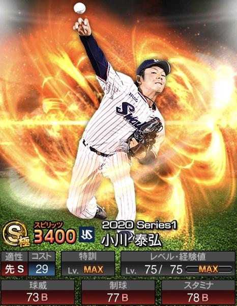 プロスピA小川泰弘2020シリーズ1の評価