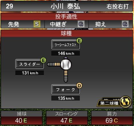 プロスピA小川泰弘2020シリーズ1の第2球種