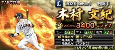 【プロスピA】木村文紀 2020シリーズ1の評価