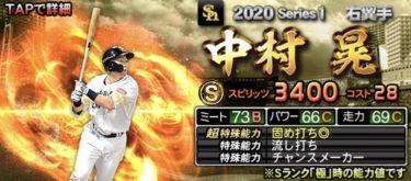 【プロスピA】中村晃 2020シリーズ1の評価
