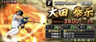 【プロスピA】大田泰示 2020シリーズ1の評価