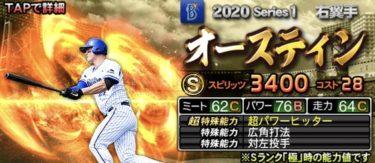 【プロスピA】オースティン 2020シリーズ1の評価