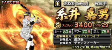 【プロスピA】糸井嘉男 2020シリーズ1の評価