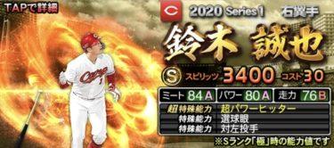 【プロスピA】鈴木誠也 2020シリーズ1の評価