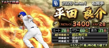 【プロスピA】平田良介 2020シリーズ1の評価