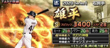【プロスピA】雄平 2020シリーズ1の評価