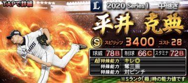 【プロスピA】平井克典 2020シリーズ1の評価
