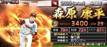 【プロスピA】森原康平 2020シリーズ1の評価