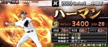 【プロスピA】ハーマン 2020シリーズ1の評価