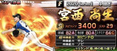 【プロスピA】宮西尚生 2020シリーズ1の評価