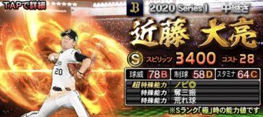 【プロスピA】近藤大亮 2020シリーズ1の評価