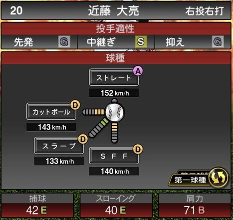 プロスピA近藤大亮2020シリーズ1の第1球種