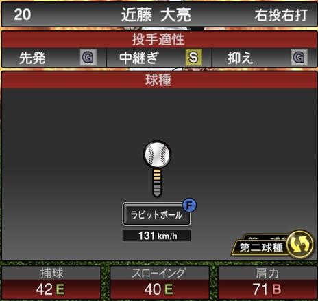 プロスピA近藤大亮2020シリーズ1の第2球種