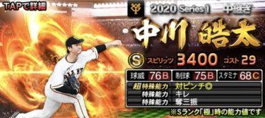 【プロスピA】中川皓太 2020シリーズ1の評価