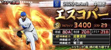 【プロスピA】エスコバー 2020シリーズ1の評価