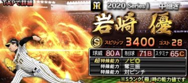 【プロスピA】岩崎優 2020シリーズ1の評価