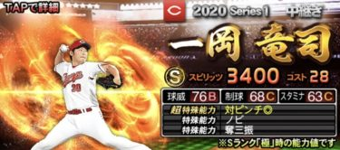 【プロスピA】一岡竜司 2020シリーズ1の評価