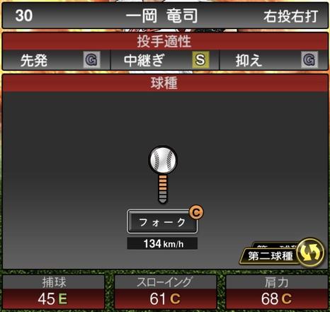 プロスピA一岡竜司2020シリーズ1の第2球種