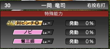プロスピA一岡竜司2020シリーズ1特殊能力評価