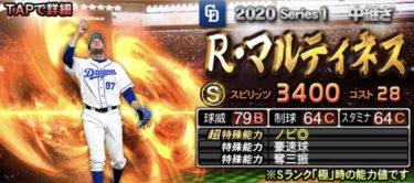 【プロスピA】R・マルティネス 2020シリーズ1の評価