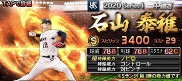 【プロスピA】石山泰稚 2020シリーズ1の評価