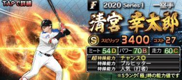 【プロスピA】清宮幸太郎 2020シリーズ1の評価