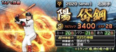 【プロスピA】陽岱鋼 2020シリーズ1の評価